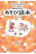 だるまちゃんと楽しむ日本の子どものあそび読本の本