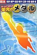 チームでつかんだ栄光のメダル 競泳の本