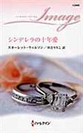 シンデレラの十年愛の本