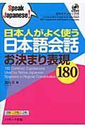日本人がよく使う日本語会話お決まり表現180