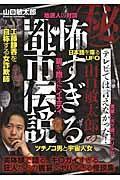 山口敏太郎の怖すぎる都市伝説