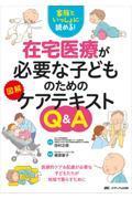 在宅医療が必要な子どものための図解ケアテキストQ&A