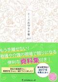 ナースお守り手帳 2017