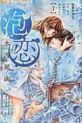 泡恋 1の本
