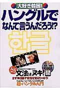 大好き韓国!ハングルでなんて言うんだろう!?の本