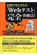 8割が落とされる「Webテスト」完全突破法!の本