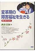 変革期の障害福祉を生きるの本