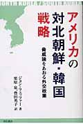 アメリカの対北朝鮮・韓国戦略の本