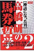 高橋研の馬券哲学 2の本