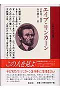 エイブ・リンカーンの本