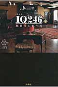 日曜劇場IQ246華麗なる事件簿 下の本
