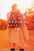 「恋空」10年目の真実の本