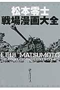 松本零士戦場漫画大全の本