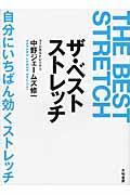 ザ・ベストストレッチの本