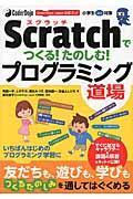 Scratchでつくる!たのしむ!プログラミング道場の本