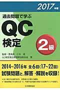 過去問題で学ぶQC検定2級 2017年版