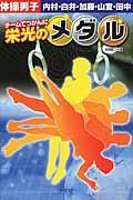 チームでつかんだ栄光のメダル 体操男子の本