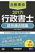 合格革命行政書士肢別過去問集 2017年度版の本