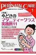 ペリネイタルケア 2017 1(vol.36 no.1)の本