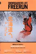 Freerun (フリーラン) 2017年 01月号