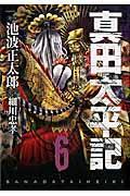 真田太平記 6の本
