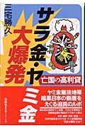 サラ金・ヤミ金大爆発の本