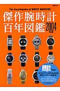 傑作腕時計百年図鑑 2004年版の本