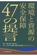 環境と資源の安全保障47の提言の本