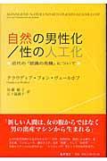 自然の男性化/性の人工化の本