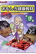 おもしろ健康教材 第9集(クイズ編・コタエ編)の本