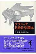 クラシックB級快楽読本の本