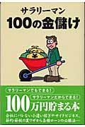 サラリーマン100の金儲けの本