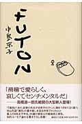 Futonの本
