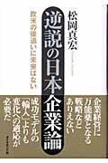 逆説の日本企業論の本