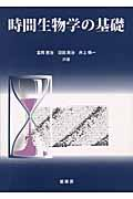 時間生物学の基礎の本