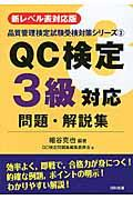 QC検定3級対応問題・解説集