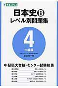 日本史Bレベル別問題集 4(中級編)の本