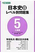 日本史Bレベル別問題集 5(上級編)の本