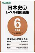 日本史Bレベル別問題集 6の本