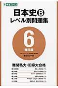 日本史Bレベル別問題集 6(難関編)の本