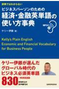 辞典ではわからないビジネスパーソンのための経済・金融英単語の使い方事典