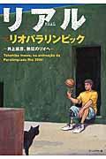リアル×リオパラリンピックの本