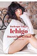 Ichigo Sweet but Lethal