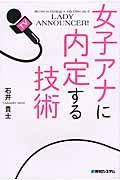 女子アナに内定する技術の本