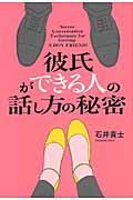 彼氏ができる人の話し方の秘密の本