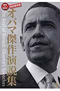 オバマ傑作演説集