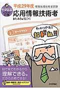 キタミ式イラストIT塾応用情報技術者 平成29年度