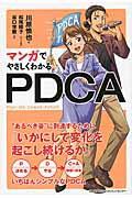 マンガでやさしくわかるPDCAの本