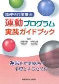 精神科作業療法運動プログラム実践ガイドブック
