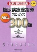 第8版 糖尿病療養指導のための力試し300題 第8版